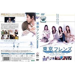 東京フレンズ The Movieの画像