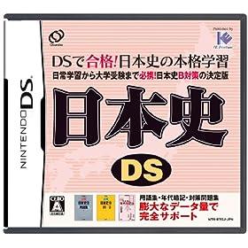 日本史DS