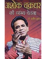 Ashok Chakardhar Ki Vyang Chetna