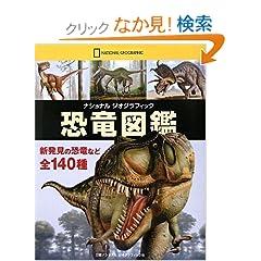 ナショナル ジオグラフィック 恐竜図鑑 (ナショナルジオグラフィック)