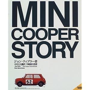 ミニ・クーパー・ストーリー