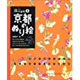 旅の画帖1 京都のぬり絵 結城 昌子 (2005/12)