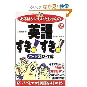 あるはクン・しいたちゃんの英語すき!すき!〈パート2〉O~T編 (アスカカルチャー)