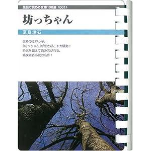 坊ちゃん (お風呂で読む文庫  1)
