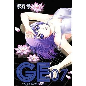 GE グッドエンディング 第07巻(続) torrent