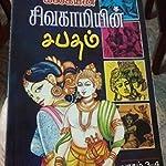 Sivakamiyin Sabadham by Kalki