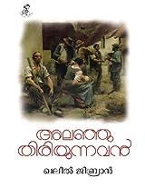 Alanju Thiriyunnavar (Gibran Library)