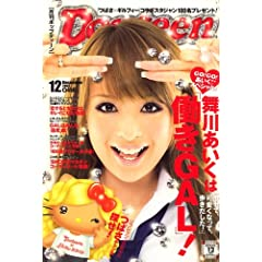 Popteen (ポップティーン) 2007年 12月号