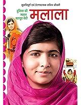 Malala: Duniya ki Mahan Bahadur Beti