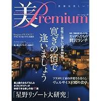 美 Premium 2017年5月号 小さい表紙画像