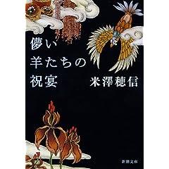 儚い羊たちの祝宴 (新潮文庫)