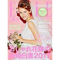 ELLE mariage 2016年No.28 小さい表紙画像