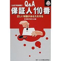 Q&A保証人110番—正しい知識があなたを守る