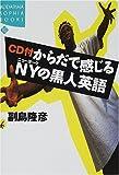 CD付 からだで感じるNYの黒人英語 (講談社SOPHIA BOOKS) [単行本]