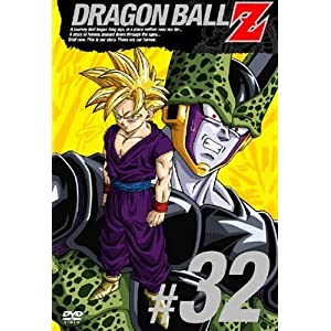 DRAGON BALL Z #32 [DVD]