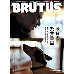 BRUTUS (ブルータス) 2011年 4/15号 [雑誌]