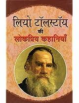 Leo Tolstoy Ki Lokpriya Kahaniyan