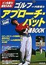ゴルフ アプローチ・パット上達BOOK—ピンを狙う!絶対入れる!