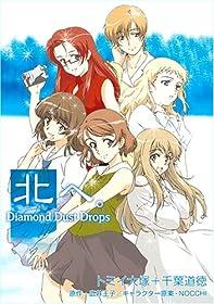 北へ。〜Diamond Dust Drops〜イメージ