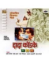 Dada Kondke Film Hits