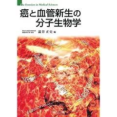 【クリックで詳細表示】癌と血管新生の分子生物学 (The Frontiers in Medical Sciences): 渋谷 正史: 本