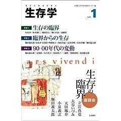 雑誌『生存学』創刊号表紙