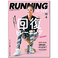 Running Style 2017年4月号 小さい表紙画像