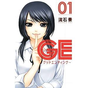 GE グッドエンディング 第01-02巻(続) torrent