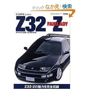 I LOVE Z32 FAIRLADY Z 改訂新版 (NEKO MOOK 1127) 商品画像
