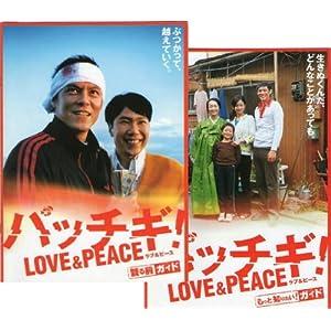 パッチギ! LOVE&PEACEの画像