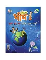 Chota Bheem Dusare Grah Ka Khoya Gaya Vhashi Bhag - 11