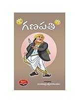 Ganapathi