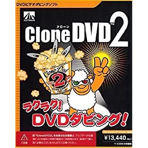 CloneDVD 2
