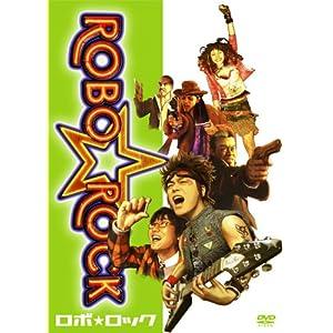 ROBO☆ROCKの画像
