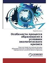 Osobenosti Protsessa Obrazovaniya V Usloviyakh Ekologicheskogo Krizisa