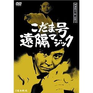 探偵神津恭介の殺人推理 9 〜こだま号遠隔マジック〜