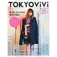 TOKYO ViVi 2013年Vol.4 小さい表紙画像