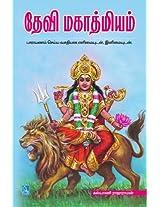 Devi Mahathmiyam