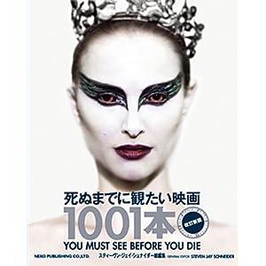 【クリックでお店のこの商品のページへ】死ぬまでに観たい映画1001本 改訂新版 [単行本]