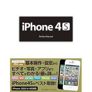 【クリックでお店のこの商品のページへ】iPhone 4S Perfect Manual [単行本]
