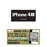iPhone 4S Perfect Manual(書籍)
