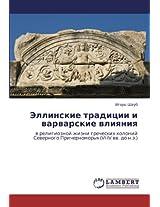 Ellinskie traditsii i varvarskie vliyaniya: v religioznoy zhizni grecheskikh koloniy Severnogo Prichernomor'ya (VI-IV vv. do n.e.)