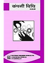 ECO-8 Company Law in Hindi Medium