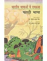 Bhartiya Bhashaon Mein Ramkatha (Pahadi Bhasha)