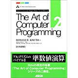The Art of Computer Programming (2) ��{��� Seminumerical algorithms Ascii Addison Wesley programming seriesDonald E.Knuth�ɂ��
