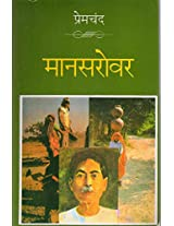 Mansarovar (8 volume set)