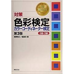 対策 色彩検定カラーコーディネーター検定