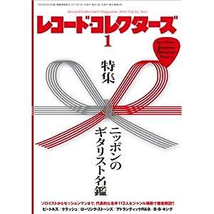 レコード・コレクターズ 2013年 01月号