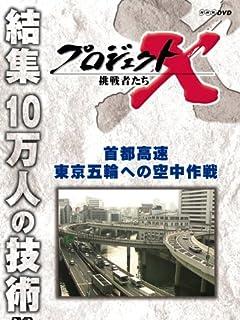 全国高速道路 激ヤバ危険地帯22カ所完全MAP vol.5
