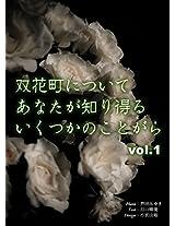 soukachonitsuiteanatagashirieruikutsukanokotogara